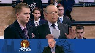 Умницы и умники - Выпуск от 26.05.2018