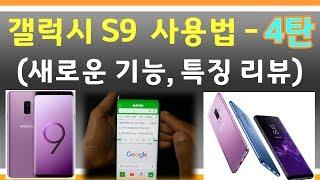 갤럭시S9 새로운 기능 정리 및 세세한 사용법 - 4탄 (갤S9+ 사용법 시리즈 마지막편)
