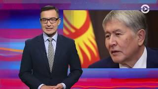 Депутаты мстят Атамбаеву? | АЗИЯ | 18.05.18