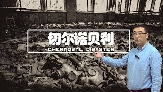 How the Chernobyl disaster happened?Mr. Li Yongle explains the ABC of nuclear reaction.