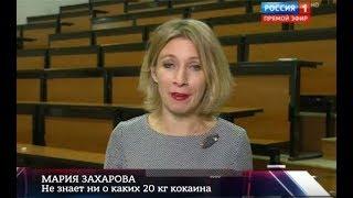 Кремль погряз в кокаине и жалко пытается отбрехаться.