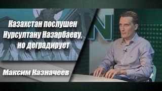 Казахстан послушен Нурсултану Назарбаеву, но деградирует