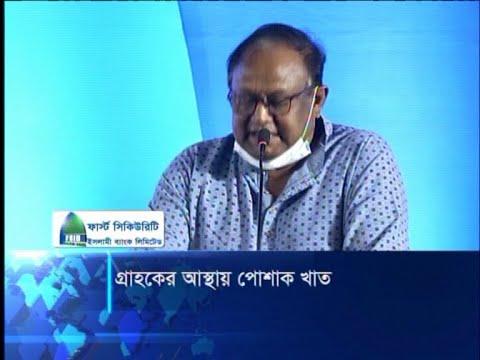 পোশাক শিল্পে মান নিশ্চিত করায় গ্রাহকের আস্থা বেড়েছে | ETV News