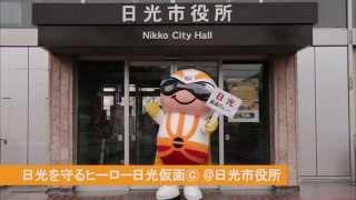 心のプラカード栃木県日光市Ver.
