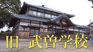 【びわ湖源流の郷・高島市より】近代学校建築を今に伝える 武曽学校