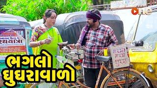 Bhaglo Ghughravalo |  Gujarati Comedy | One Media | 2020