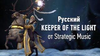 DOTA 2: Русское озвучание Keeper of the Light