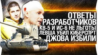 НОВОСТИ WG - Джова избили, КВ-5 и ИС-6 не льготы, Левша убил киберспорт!