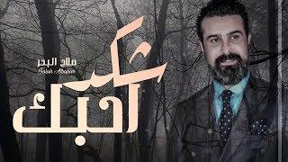 تحميل اغاني مجانا صلاح البحر- شكد احبك ( اوديو حصريا ) | 2019|(Salah Albahar -Shkad Ahabik(Official Music Video