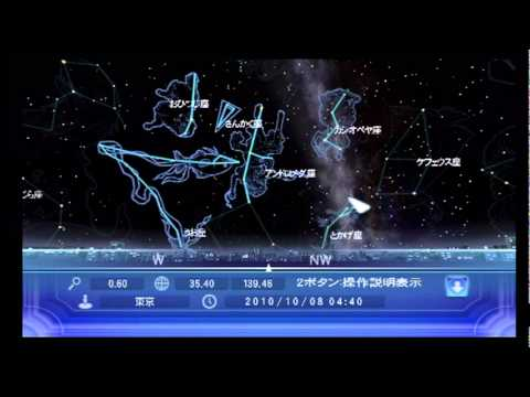 My Starry Night Wii