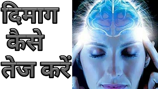HINDI STUDY TIPS HOW TO REMEMBER MIND BRAIN EXERCISE  EXAMS SUCCESS INCREASE CONCENTRATION FOCUS