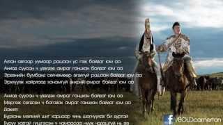 Bold - Ijilgui Gantshan Amrag (Lyrics)
