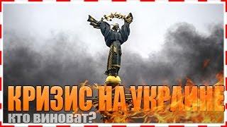США обвинили ЕС в кризисе на Украине! 2016 СЕГОДНЯ