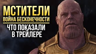 Мстители: Война бесконечности - ЧТО ПОКАЗАЛИ В ТРЕЙЛЕРЕ?