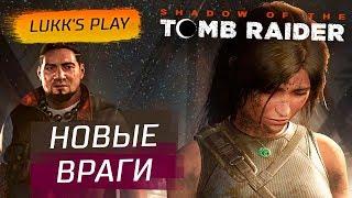 НОВЫЕ ВРАГИ - Shadow of the Tomb Raider #3 - СТРИМ, Прохождение