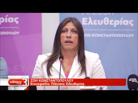 Ζ.Κωνσταντοπούλου: Η κυβέρνηση αποδέχεται ελεγχόμενη άσκηση οικονομικής πολιτικής | 11/9/19 | ΕΡΤ