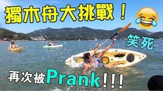 [MiHK]【突發】Gordon生日玩到癲,再被慘Prank - 獨木舟大挑戰 !