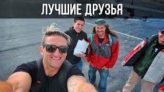 Лучшие друзья // Кейси Найстат - Casey Neistat на русском