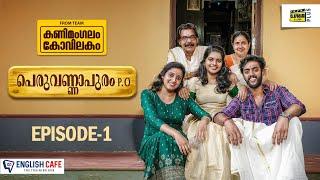 Kanimangalam kovilakam | Peruvannapuram P.O | Episode 1