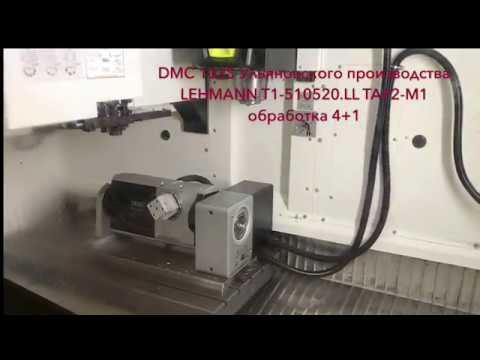 Глобусный стол для станка DMG DMC-1035 V ecoline (4-ая и 5-ая ось для DMG DMC-1035 V ecoline)