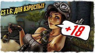 CS 1.6: ДЛЯ ВЗРОСЛЫХ МАЛЬЧИКОВ! КС СБОРКА +18 - СТРАННЫЕ СБОРКИ COUNTER-STRIKE - ВЫПУСК #8