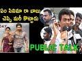 Shailaja Reddy Alludu Movie Review | Rating | Shailaja Reddy Alludu Public Talk | Cinema Politics