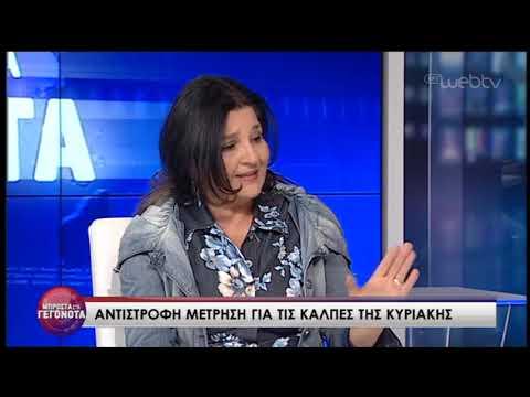 Η Ιωάννα Κοντούλη και ο Γιάννης Βάγγος στην εκπομπή «Μπροστά στα γεγονότα» | 24/05/2019 | ΕΡΤ
