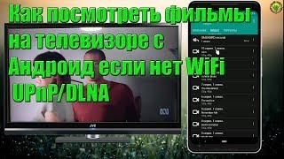 Как посмотреть фильмы на телевизоре с Андроид если нет WiFi UPnP/DLNA