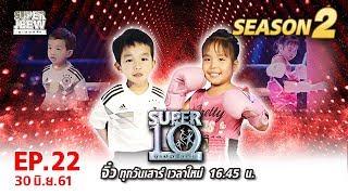 SUPER 10 | ซูเปอร์เท็น | EP.22 | 30 มิ.ย. 61 Full HD