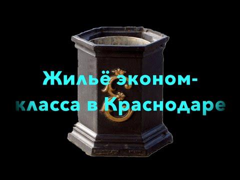 Эконом-жильё в Краснодаре: секреты дешевизны