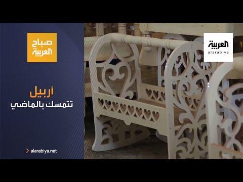 العرب اليوم - شاهد: أربيل تتمسك بحرفها ومهودها الكردية