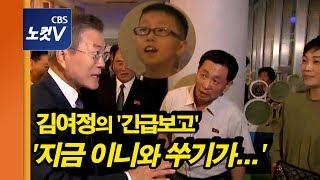 문재인 대통령 처음 본 평양시민 리액션 모음
