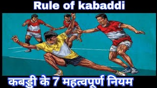 Rule of kabaddi Hindi, कबड्डी के नियम, best video of kabaddi rule