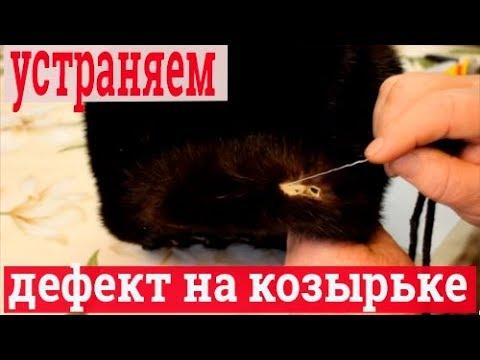 Ремонт меховых шапок
