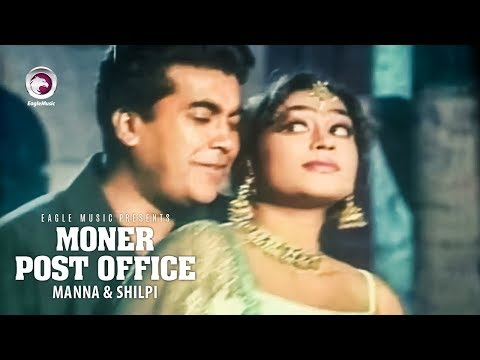 Moner Post Office | Bangla Movie Song | Manna | Shilpi | Full Video Song