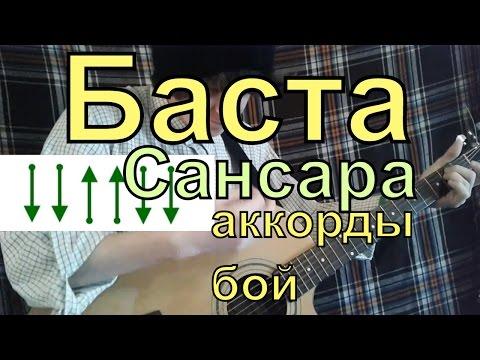 Баста - Сансара (аккорды, бой) by Костя Одуванчик