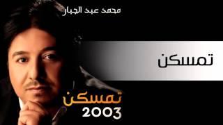 تحميل اغاني محمد عبد الجبار - تمسكن (النسخة الأصلية) | 2003 MP3
