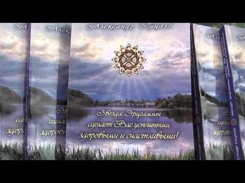 Рао астрология и вера