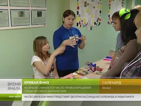 На Ямале снизилось число правонарушений среди несовершеннолетних