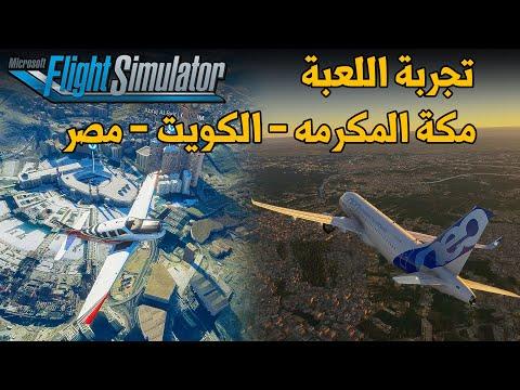 Flight Simulator ✈️ رحلة إلى السعودية والكويت ومصر في لعبة