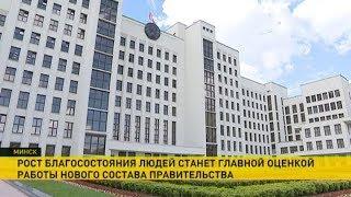 Премьер-министр Сергей Румас и новый состав правительства Беларуси приступили к работе