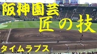 阪神園芸匠の技甲子園球場グランド整備タイムラプス