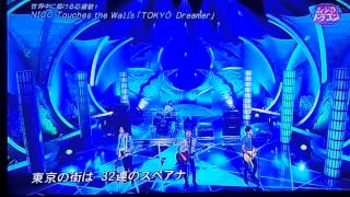 NICO Touches the Walls『TOKYO Dreamer』