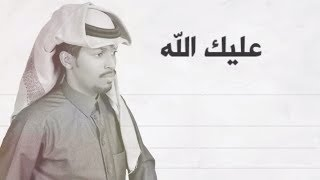 تحميل اغاني عليك الله - بندر اليامي وصالح ال بحري (حصرياً)   2018 MP3