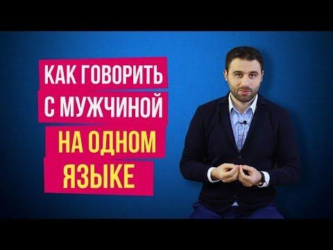 Как разговаривать с мужчиной на одном языке