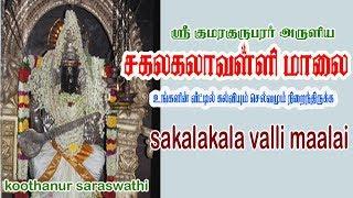 Sakala KalaValli Maalai-HDVIDEO-Bombay Saratha- சகலகலாவல்லிமாலை saraswathi -சரஸ்வதி