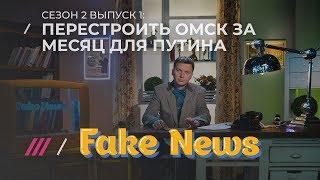 Где провели лето ведущие федеральных каналов. Сюжет из нового выпуска FAKE NEWS.