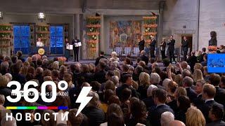 Нобелевские премии вручили в Стокгольме