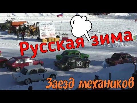 Зимние гонки 2019//Заезд механиков //Русская зима