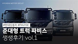 [현대자동차] 현대 준대형 트럭 파비스 오너의 리얼후기 1편